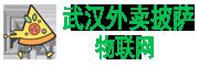 武汉外卖披萨物联网平台