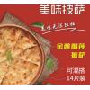 9寸披萨金枕榴莲披萨
