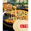 七式披萨饼底6个装6/8/9寸饼皮胚拉丝芝士酱套餐半成品烘焙原材料