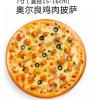 网红推荐a免邮7英寸披萨五片装套餐速冻比萨饼披萨半成品加热即食